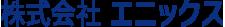 株式会社エニックス